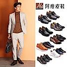 [領券再享85折]A.S.O 男神必敗休閒紳士皮鞋系列(七款任選)