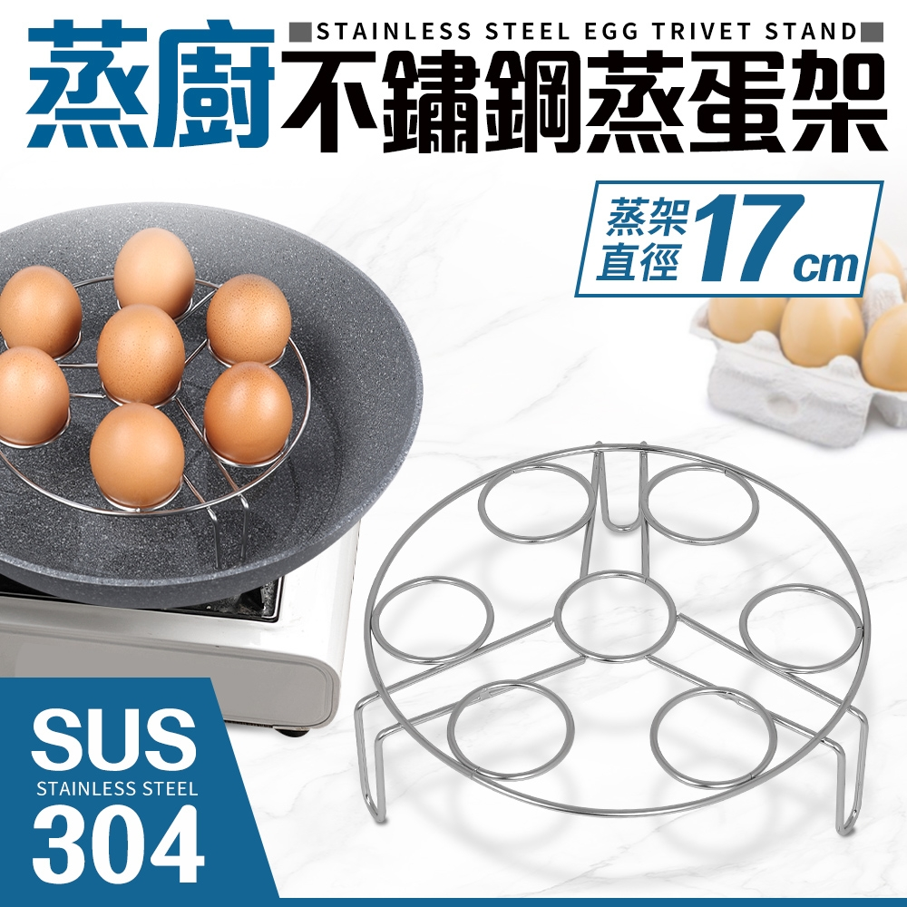 【Quasi】蒸廚304多功能不鏽鋼蒸蛋架17cm