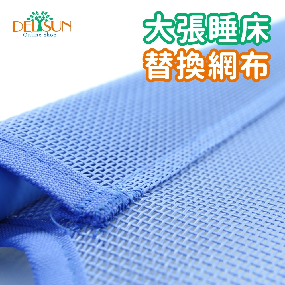DELSUN 大張簡易睡床 替換網布