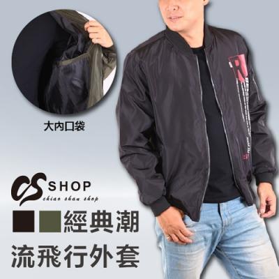 CS衣舖 型男 防風 MA-1 飛行夾克 軍裝外套 兩色