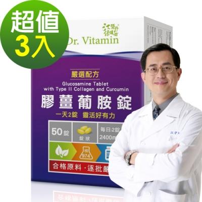 江醫師健康鋪子 Dr. Vitamin膠薑葡胺錠3盒(50粒/盒)