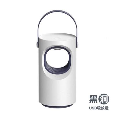 黑洞 USB高功率紫光超靜音吸蚊燈/捕蚊燈