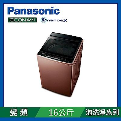 [館長推薦] Panasonic國際牌 16KG 台灣製 變頻雙科技溫水直立式洗衣機 NA-V160GB-PN玫瑰金