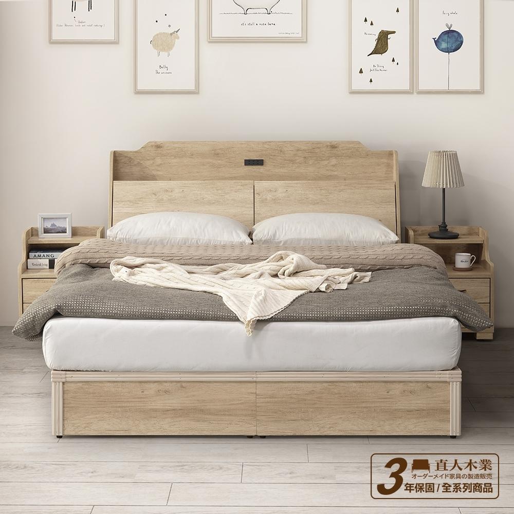 直人木業-NORTH北美楓木圓弧插座6尺雙人加大床搭配普通無抽床底