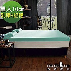 House Door 大和防蹣抗菌表布 10cm雙膠床墊-單人3尺(乳膠+記憶)
