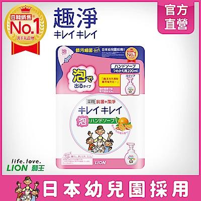 日本獅王LION 趣淨洗手慕斯補充包-清爽柑橘 200ml