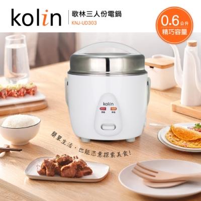 歌林Kolin-三人份不鏽鋼美型電鍋(KNJ-UD303)