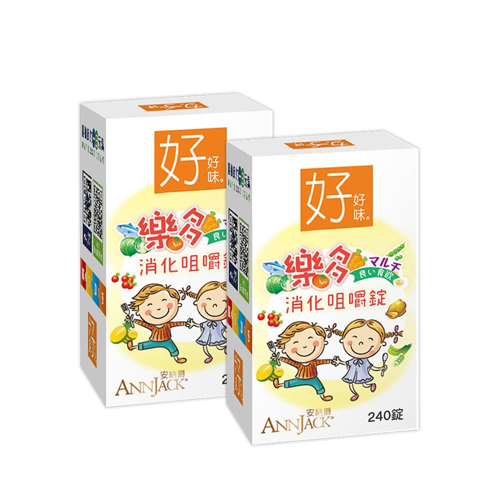 ANNJACK安納爵 好好味 樂多消化咀嚼錠(240粒/瓶)/2入