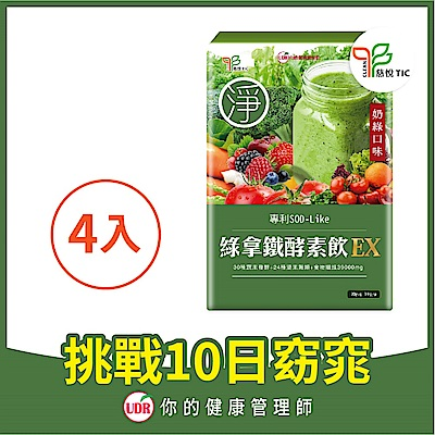 領券折 UDR綠拿鐵專利SOD酵素飲EX x4盒