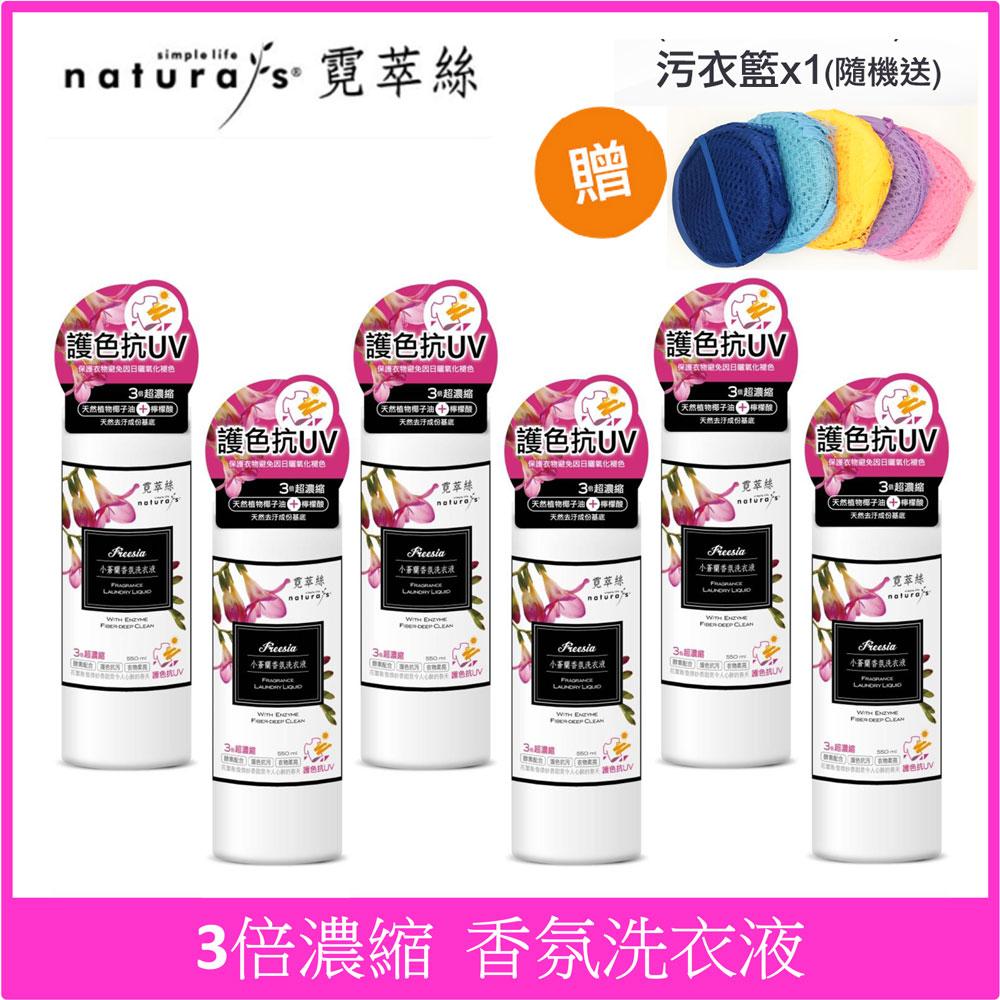 natura's 霓萃絲小蒼蘭香氛洗衣液550ml(護色抗UV)六件組