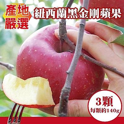 (滿799免運)【天天果園】紐西蘭空運黑金剛蘋果3顆(每顆約140g)