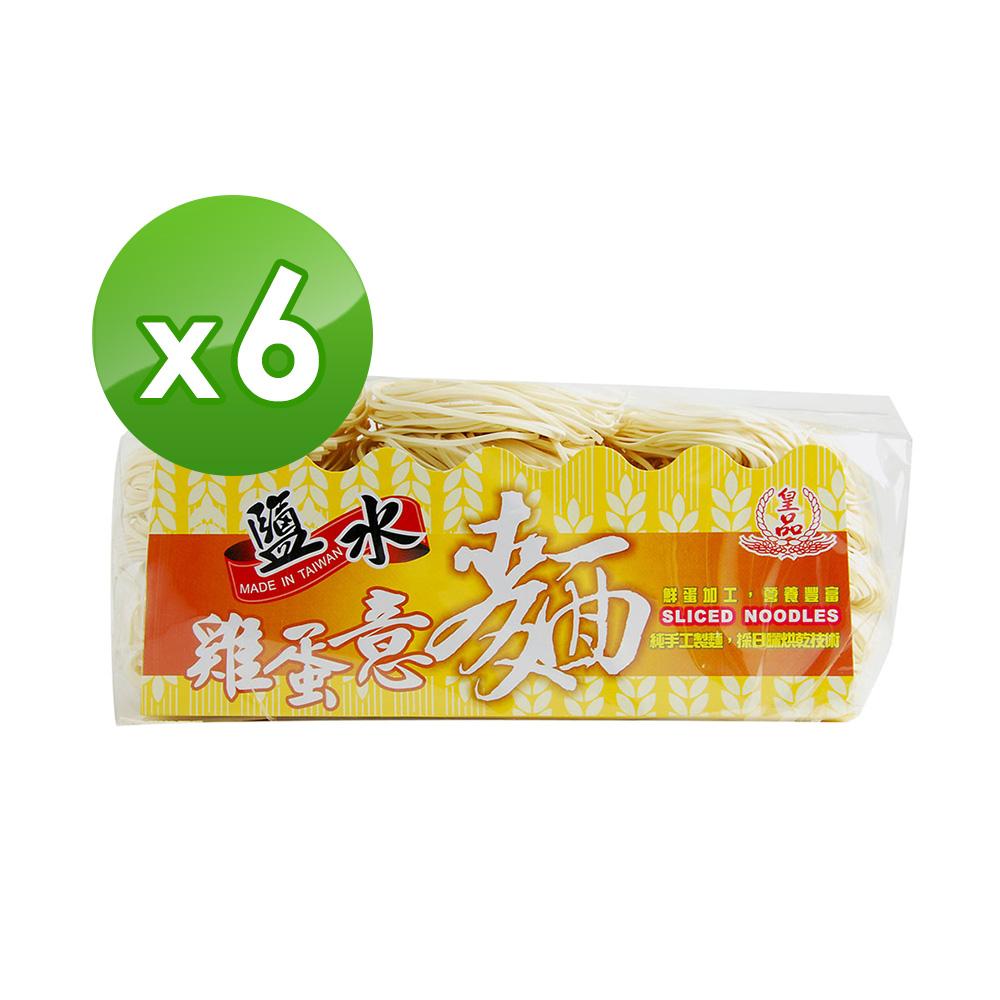 皇品 關廟麵(郭)-鹽水雞蛋意麵  900gx6包/箱