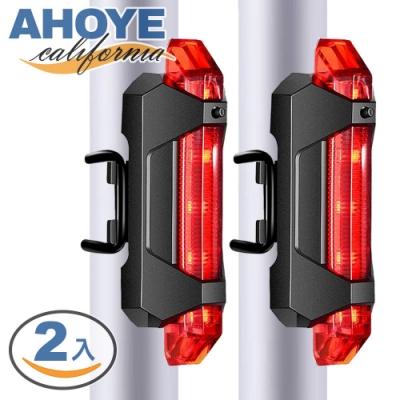 Ahoye 自行車警示尾燈 2入組 USB充電 單車 腳踏車