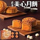 香港美心月餅 雙黃白蓮蓉禮盒x1盒(4入/盒,附提袋)
