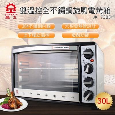 晶工牌30L雙溫控全不鏽鋼旋風烤箱 JK-7303