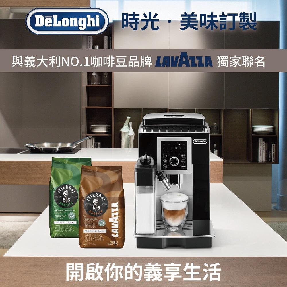 【買豆送機】 DeLonghi ECAM 23.260 欣穎型 全自動義式咖啡機
