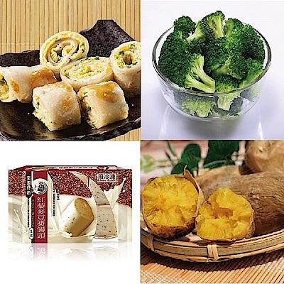 愛纖輕食組2FA (五桔冰烤地瓜+金品全麥蛋餅+名廚美饌紅藜麥豆漿饅頭+幸美生技青花菜)