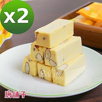 【唐舖子】鹹蛋黃牛軋糖-杏仁(150gx2包)