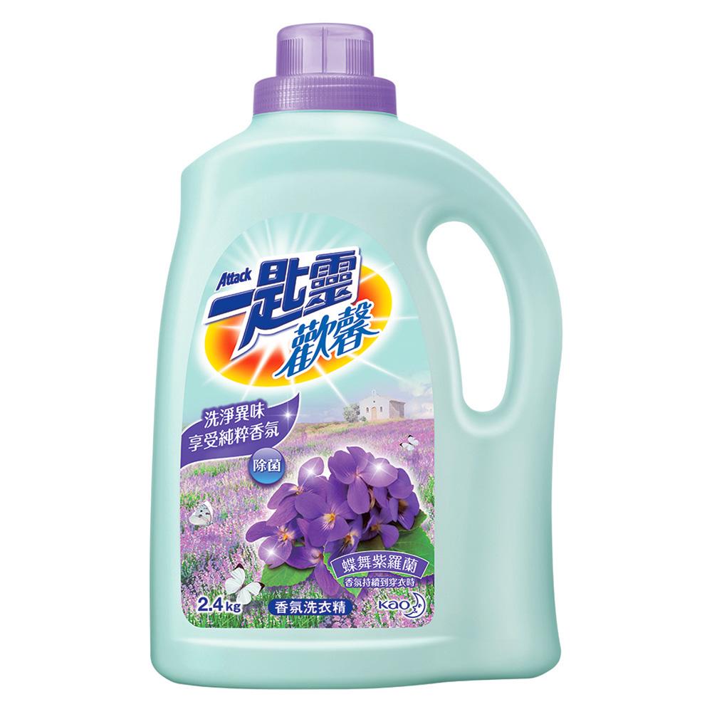 一匙靈 歡馨蝶舞紫羅蘭香超濃縮洗衣精(瓶裝2.4kg)