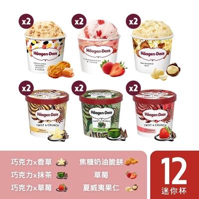 哈根達斯 雙享巧脆迷你杯12入組(巧克香草/巧克草莓/巧克抹茶/草莓/夏果/焦脆)