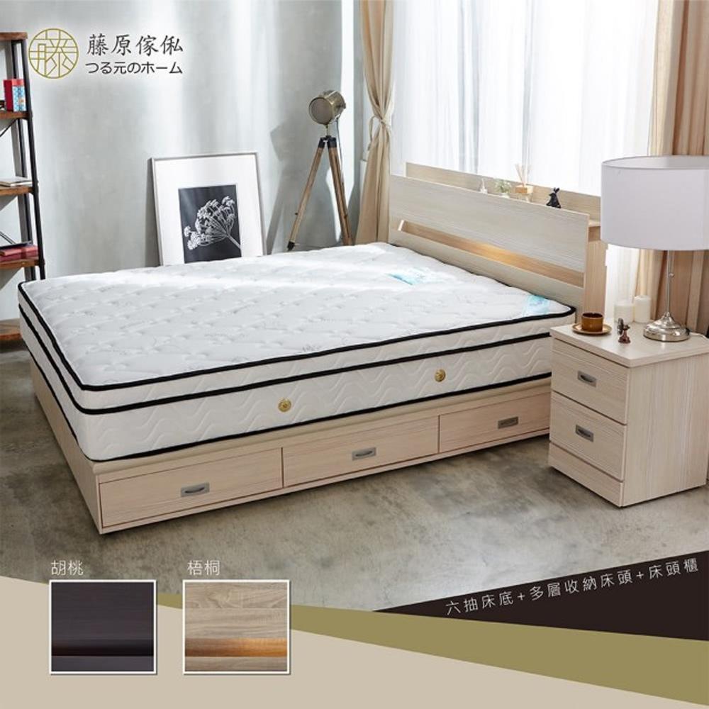 藤原傢俬 3件式房間組 雙人(2層收納床頭+6分6抽床底+2抽櫃)