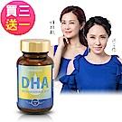 健康食妍 DHA70 (60粒) 買三送一