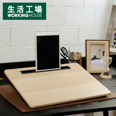 【獨家限量38折-生活工場】EasyLife萬用桌板-米白
