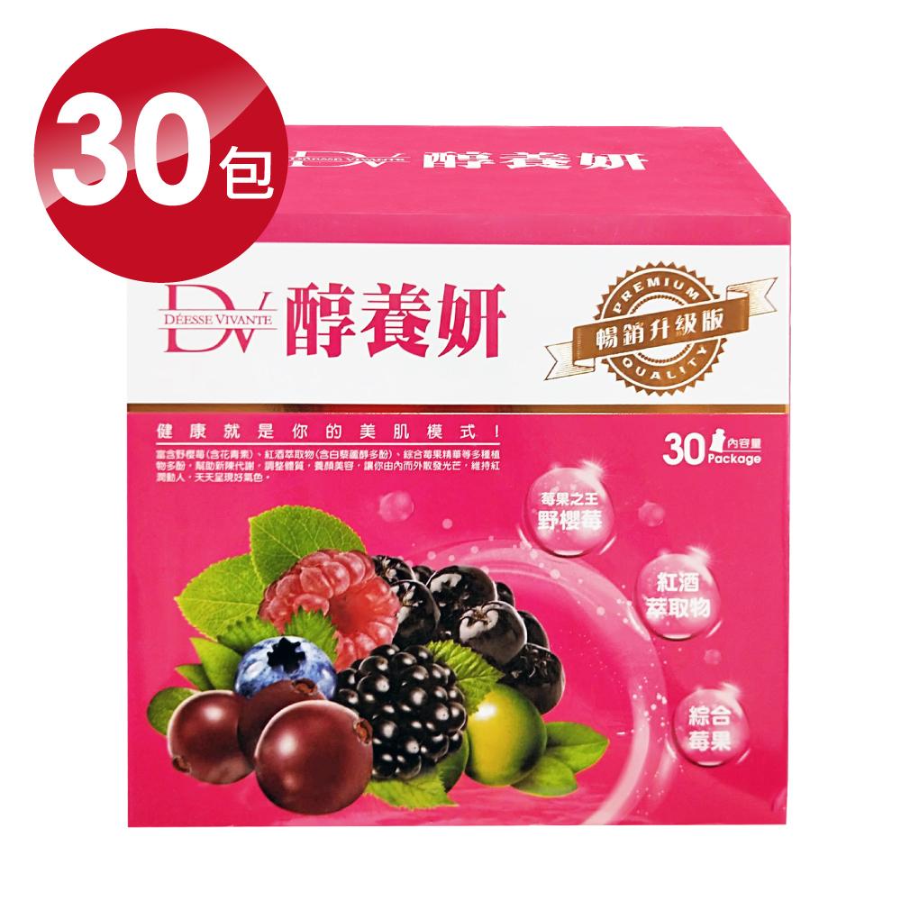 醇養妍 30包/盒
