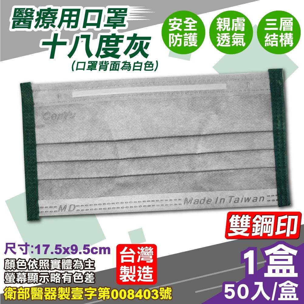 涔宇 醫療口罩(雙鋼印)(撞色系列)-十八度灰(50入/盒)