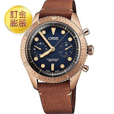 [限訂金膨脹購買]Oris 豪利時 Carl Brashear 青銅限量計時機械錶