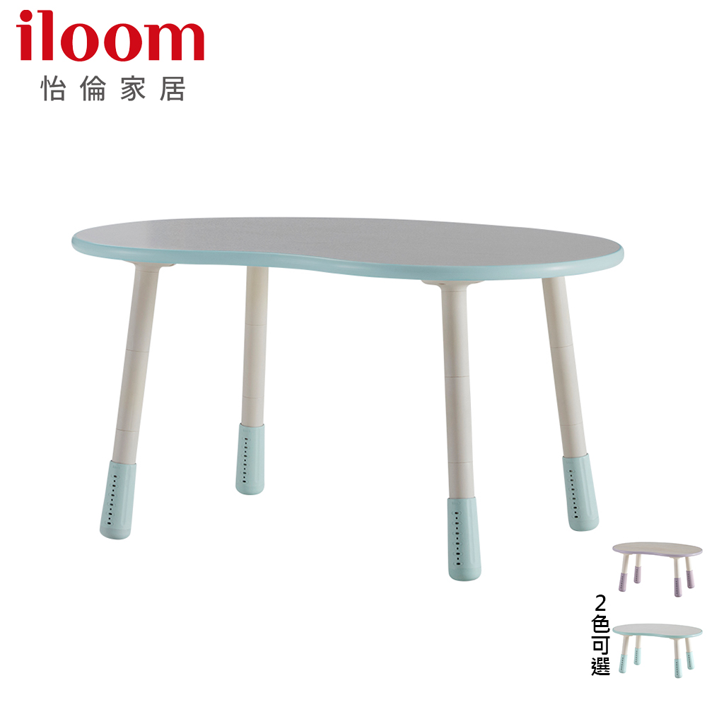9折【iloom怡倫】 Cabin 兒童1200型三段式調整豌豆桌(粉水藍)