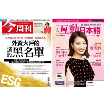 互動日本語互動下載版(1年12期)+ 今周刊(1年52期)