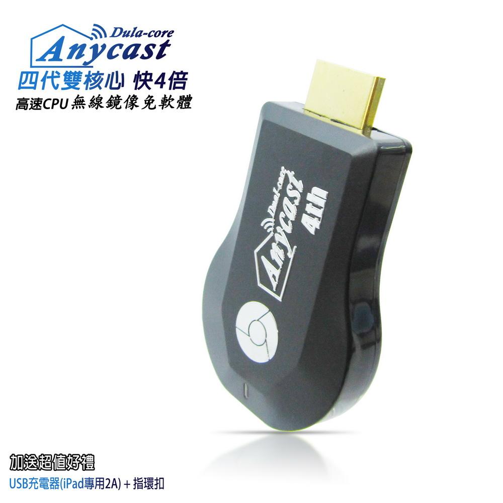 【四代WD09】高速雙核心H.265無線影音鏡像器(送3大好禮)