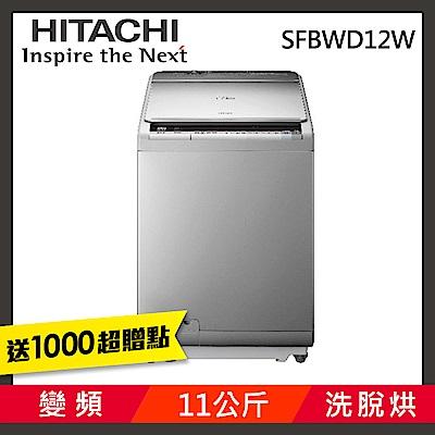 [館長推薦] HITACHI日立 11KG 日本製 變頻洗脫烘直立式洗衣機 SFBWD12W