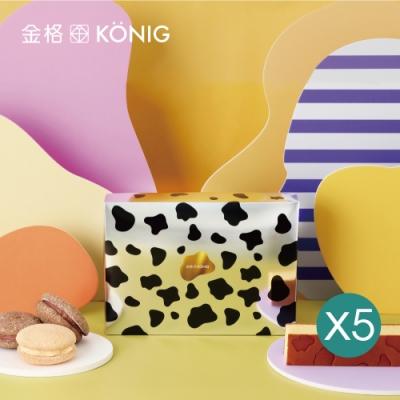 【金格食品】哞星人鮮奶蛋糕禮盒(5盒組)