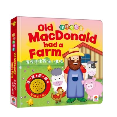 【双美】按按有聲音樂書:Old MacDonald had a farm 麥老先生有個小農場
