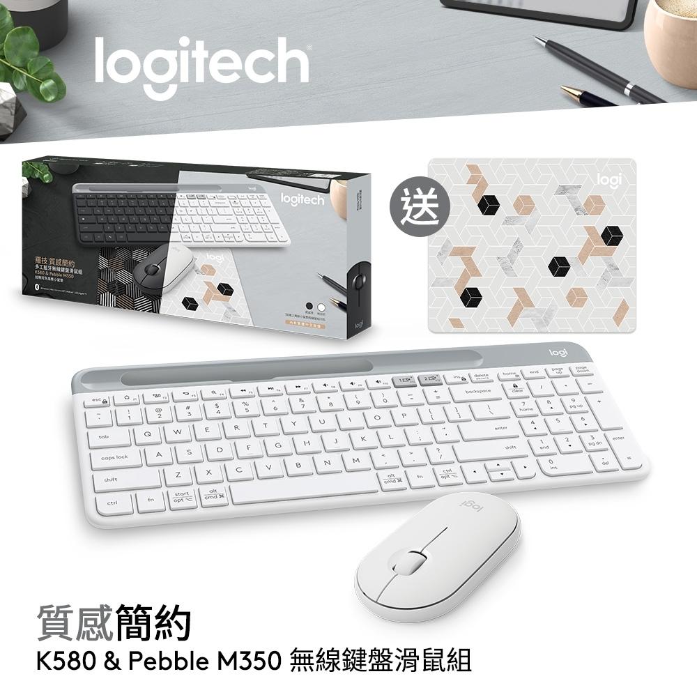 羅技 K580 & Pebble M350 無線藍牙鍵鼠禮盒組-時尚白