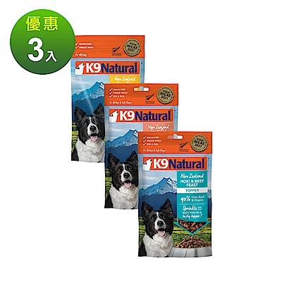 紐西蘭K9 Natural冷凍乾燥狗狗生食餐90% 牛鱈/雞/羊鮭 100G三件組
