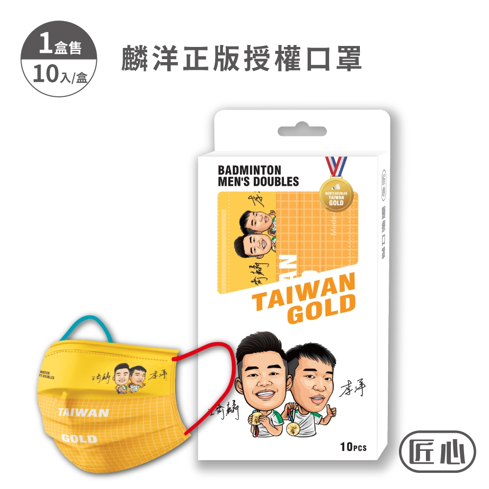 【匠心x麟洋】勇奪金牌款 麟洋正版授權 三層平面醫用口罩-L尺寸(適合一般成人) 每盒10入