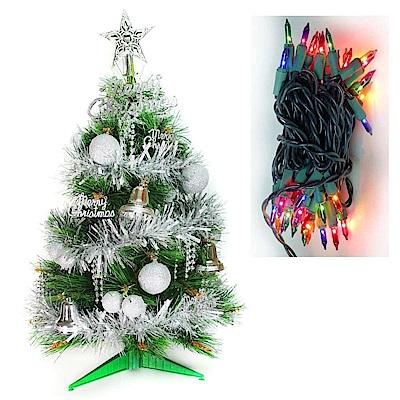 摩達客 可愛2尺(60cm)經典裝飾綠色聖誕樹(銀色系+50燈鎢絲彩色樹燈串)