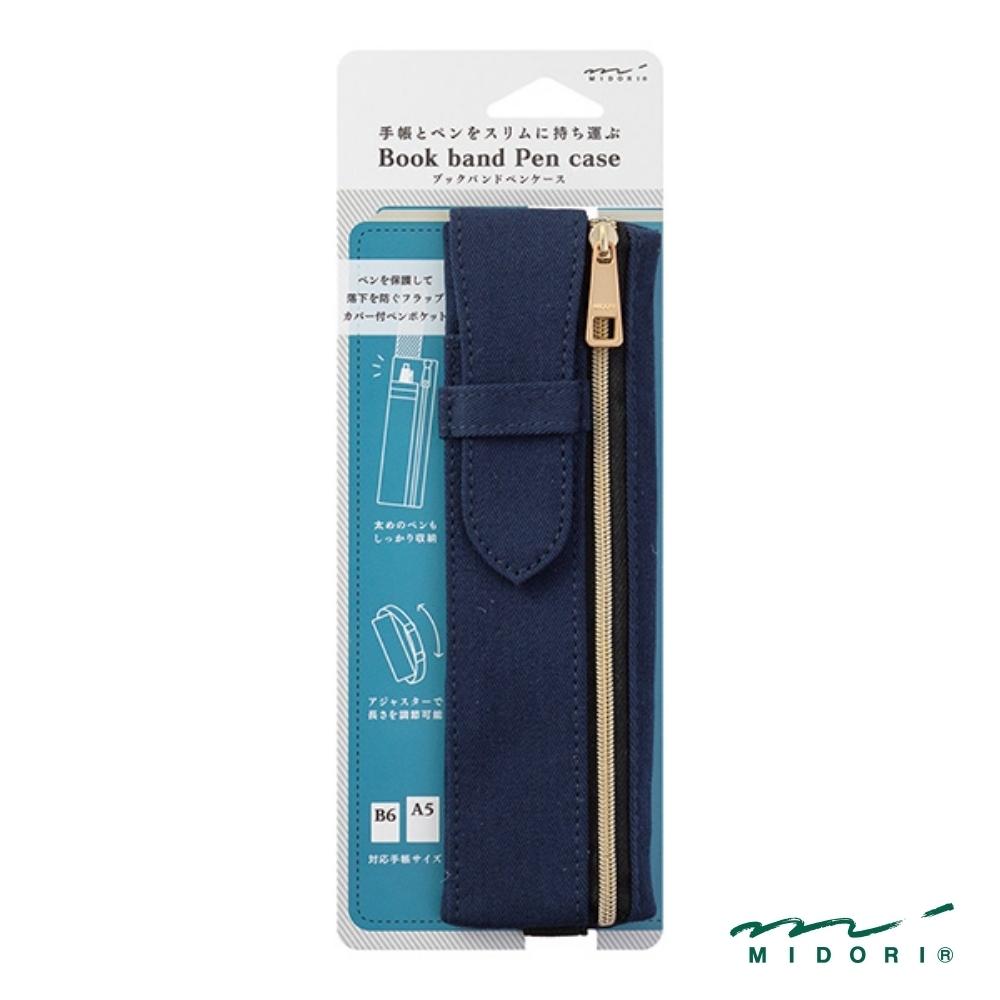 MIDORI 經典書綁筆袋(B6~A5尺寸使用)-深藍