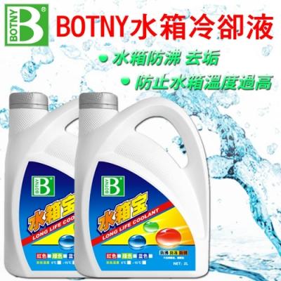 【BOTNY汽車美容】引擎水箱冷卻液2L 免稀釋 引擎 水箱 防鏽 除鏽 冷卻 清洗 保養