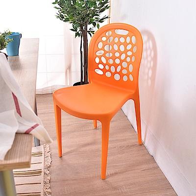 凱堡 洞洞休閒椅 餐椅 戶外椅(繽紛7色)