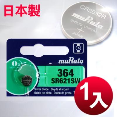 日本制造 muRata 公司貨SR621SW 鈕扣型電池(1顆入)