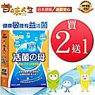 甘味人生 活菌母敏益菌即期品(2.5gx20包x3盒)