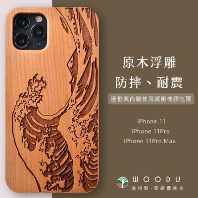 Woodu iPhone手機殼 i11/11Pro/11Pro Max 實木浮雕 追浪者 (耐摔 防震 緩衝 保護殼 木製硬殼)