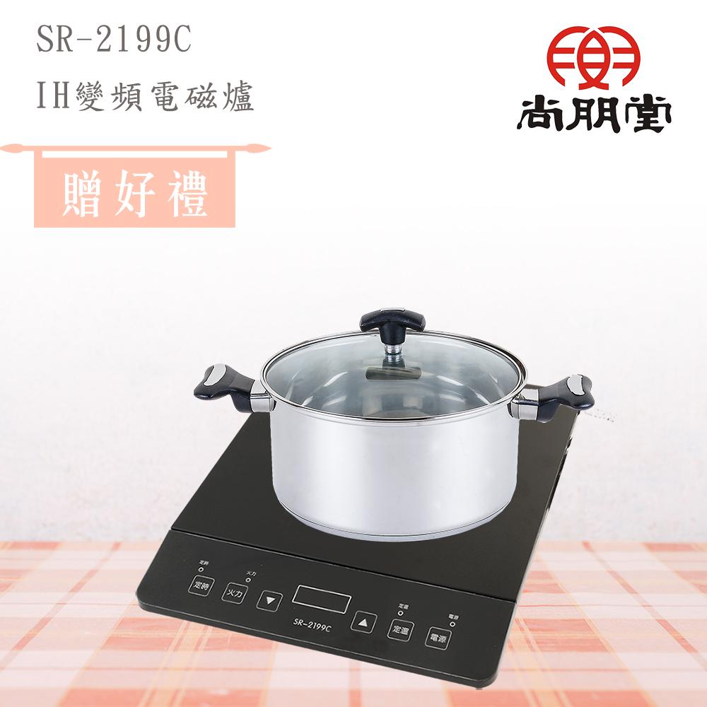 尚朋堂IH超薄變頻電磁爐SR-2199C