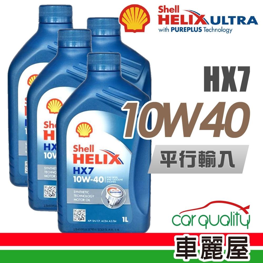 【SHELL】HELIX HX7 SN 10W40 1L_四入組_機油保養套餐