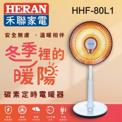 HERAN 禾聯 碳素電暖器 14吋 可擺頭 適用5坪以下 HHF-80L1