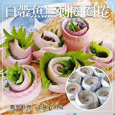(滿699免運)【海陸管家】白帶魚無刺圈圈捲(每包6入/共約200g) x1包